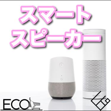 スマートスピーカーの人気おすすめ10選【最新版/比較/音楽/loT】