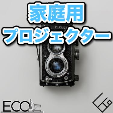 家庭用プロジェクターおすすめ7選|ホームシアター/ゲーム/映画鑑賞