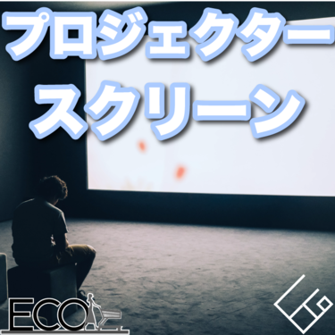 人気おすすめのプロジェクタースクリーン20選【電動/家庭用/格安】