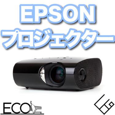 EPSONプロジェクターおすすめ人気10選【比較/ビジネス/液晶】