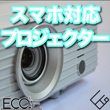 人気おすすめのスマホ対応プロジェクター10選|コスパ/操作簡単/きれい
