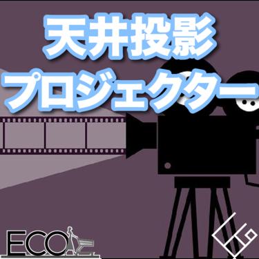 天井投影できる人気プロジェクターおすすめ7選【寝室/スマホ/小型】