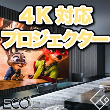 4K対応プロジェクター人気おすすめ5選【最新/自宅/高画質】