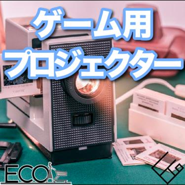 人気おすすめのゲーム用プロジェクター15選【PS4/FPS/ゲームモード】