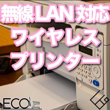 無線LAN対応ワイヤレスプリンターおすすめ12選|2021最新版