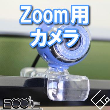 Zoom用カメラのおすすめ12選|テレワーク環境・自宅でも快適に