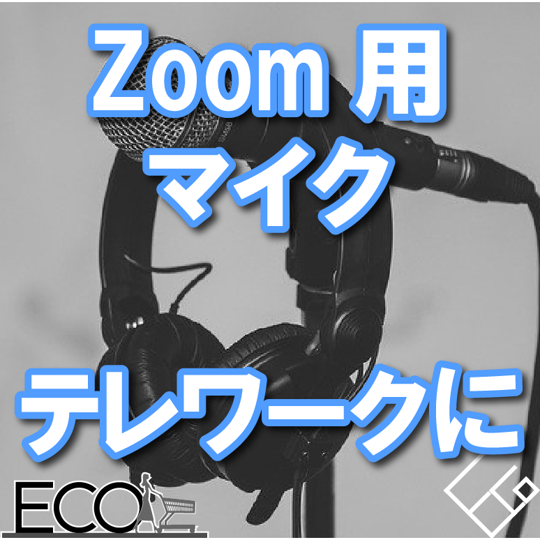 Zoom用マイクのおすすめ12選【テレワーク環境・自宅でも快適に】