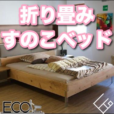 折り畳みすのこベッドおすすめ人気12選|湿気・カビ対策に
