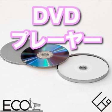 DVDプレーヤーのおすすめランキング20選【コンパクト/車載/お風呂】