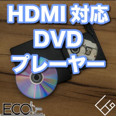 HDMI対応DVDプレーヤーのおすすめ5選【コンパクト/お風呂/車載】