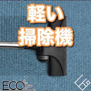 軽い掃除機おすすめ人気10選|ダイソン・マキタ・アイリスオーヤマ