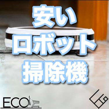 格安ロボット掃除機おすすめ人気10選|安い掃除機