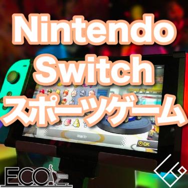 Nintendo Switchおすすめスポーツゲーム20選【楽しいおうち時間/運動不足解消/ストレス発散】
