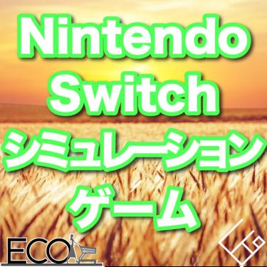 Nintendo Switchおすすめシミュレーションゲーム20選【Cities/経営/戦略】