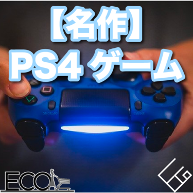 名作PS4ゲームソフトおすすめ人気30選|2021年最新版