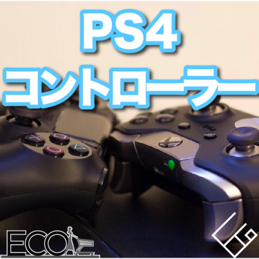 PS4コントローラーのおすすめ15選|2021年最新版