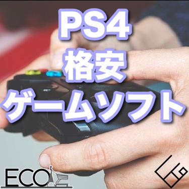PS4の格安おすすめ人気ゲームソフト15選|2021最新版・名作ソフトをプレイ
