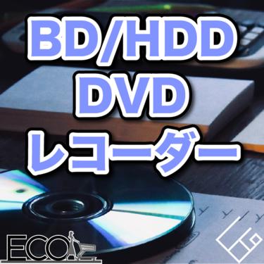 格安・BD/HDD対応DVDレコーダーの人気おすすめ10選