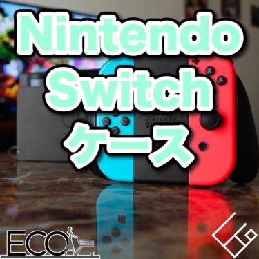 Nintendo Switch用ケースおすすめ15選【どうぶつの森/持ち運び】