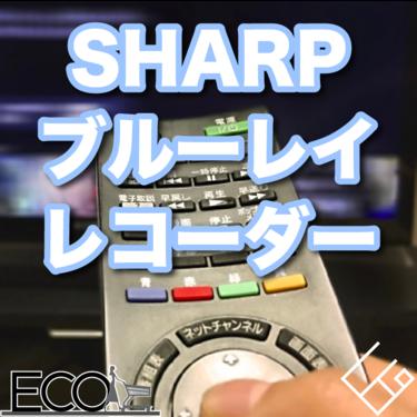 【徹底比較】シャープのブルーレイレコーダーのおすすめランキング15選