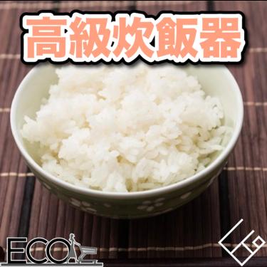高級炊飯器おすすめ人気12選|2020年最新版・美味しいご飯!