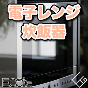 電子レンジ炊飯器おすすめ人気12選|2020年最新版