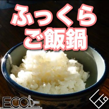 ご飯鍋おすすめ人気12選【ガスコンロ/IH/違い】