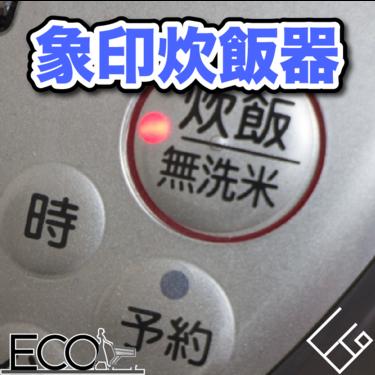 象印の炊飯器のおすすめ人気10選|NP-VI10/NW-JU10