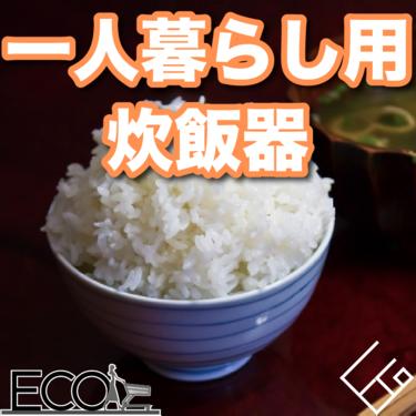 一人暮らし用炊飯器おすすめ人気12選【白米以外にも!】