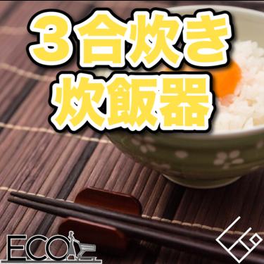 3合炊き炊飯器おすすめ人気12選|徹底比較/2020最新版