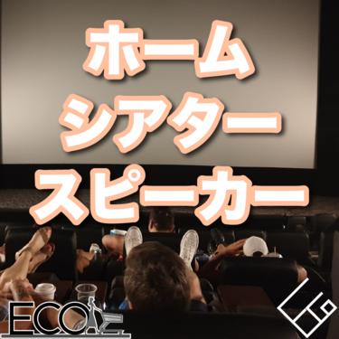 人気おすすめのホームシアタースピーカー15選【5.1ch/7.1ch】