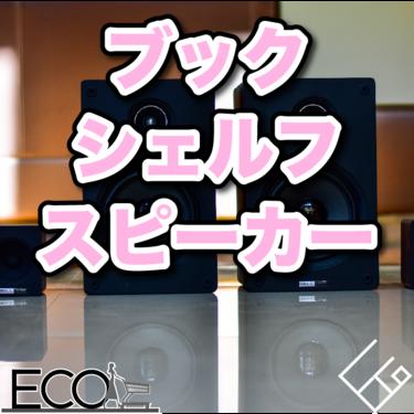ブックシェルフスピーカーのおすすめランキング18選|小型で高音質