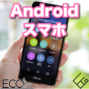 Androidスマホおすすめ人気20選【ハイスペック/比較/安い】