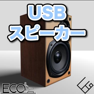 人気おすすめのUSBスピーカー15選【高音質/小型/比較】