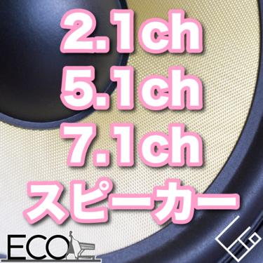 2.1ch・5.1ch・7.1chスピーカーの違いをご紹介!【徹底比較】