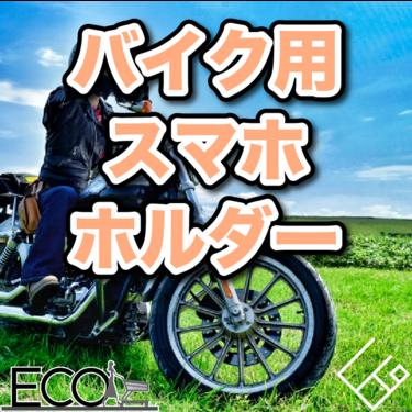 バイク用スマホホルダーのおすすめ人気12選【オートバイ/比較/防水】