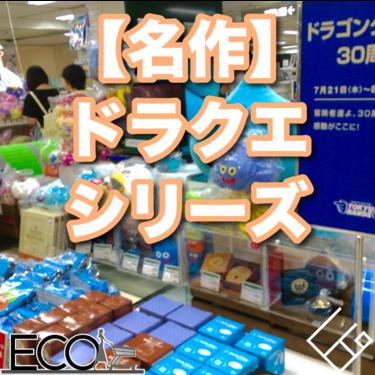 【名作】歴代ドラクエシリーズおすすめ14選!過去作から最新作まで幅広く紹介