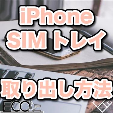 iPhoneのSIMトレイを取り出す方法|ピンを失くしたときの裏ワザも紹介・SIMピン