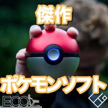 【傑作】人気ポケモンソフトおすすめランキング20【Switch/最新】