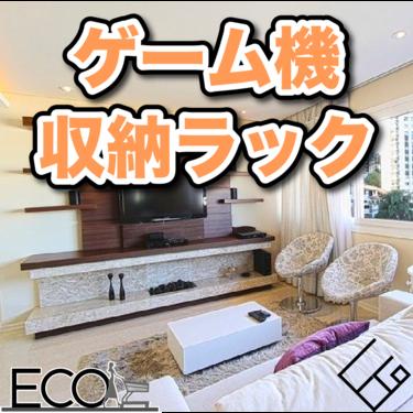 ゲーム機収納ラックおすすめ15選【PS5/テレビ台】