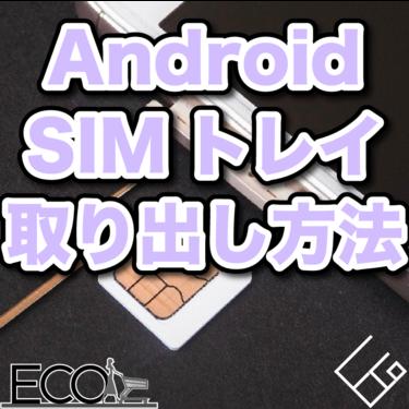 AndroidのSIMトレイを取り出す方法|ピンを失くしたときの裏ワザも紹介・SIMピン