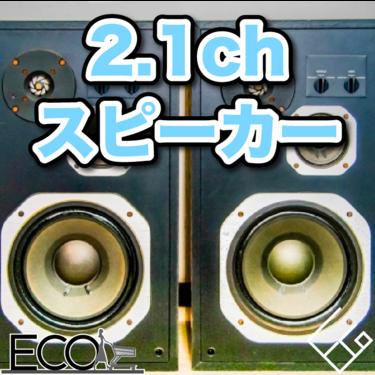 人気おすすめの2.1chスピーカー15選【配置/接続/7.1ch】