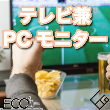 テレビ兼PCモニターになるディスプレイおすすめ人気12選【安い/比較】