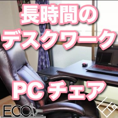 デスクワークを快適に・長時間座っていても疲れないPCチェアのおすすめをご紹介!