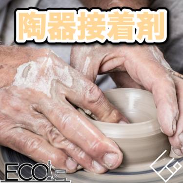陶器接着剤おすすめ人気12選|お気に入りの食器・瀬戸物が割れた時の対処法