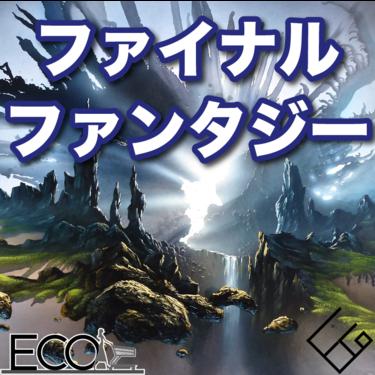 ファイナルファンタジーおすすめソフト厳選10選【PS4/PC/スマホ】
