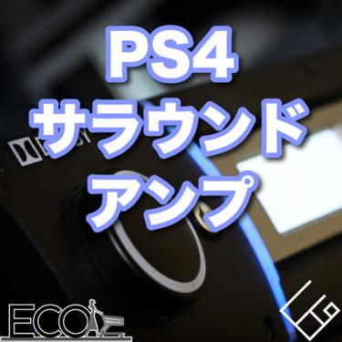 PS4におすすめのサラウンドアンプ11選【光デジタル/高音質】