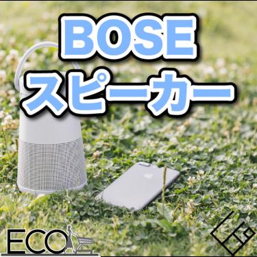 BOSEのスピーカーおすすめランキング16選|2020年最新版