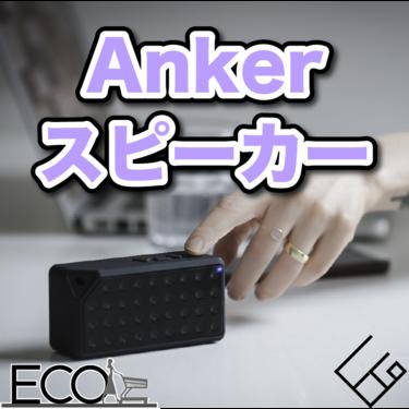 Ankerのスピーカーのおすすめランキング10選【コスパ/防水/最強】