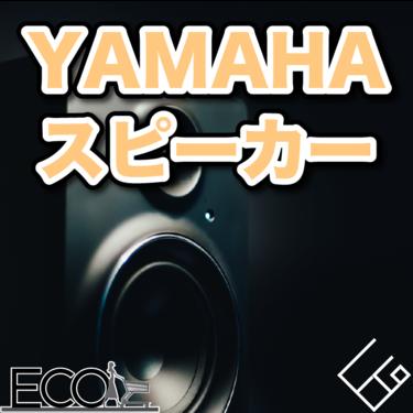 YAMAHAのスピーカーのおすすめランキング15選【音質/評判/名機】